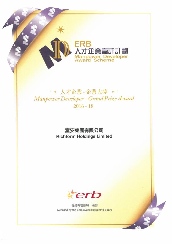 ERB Manpower Developer Award Scheme MD Grand Prize Award 2016-18