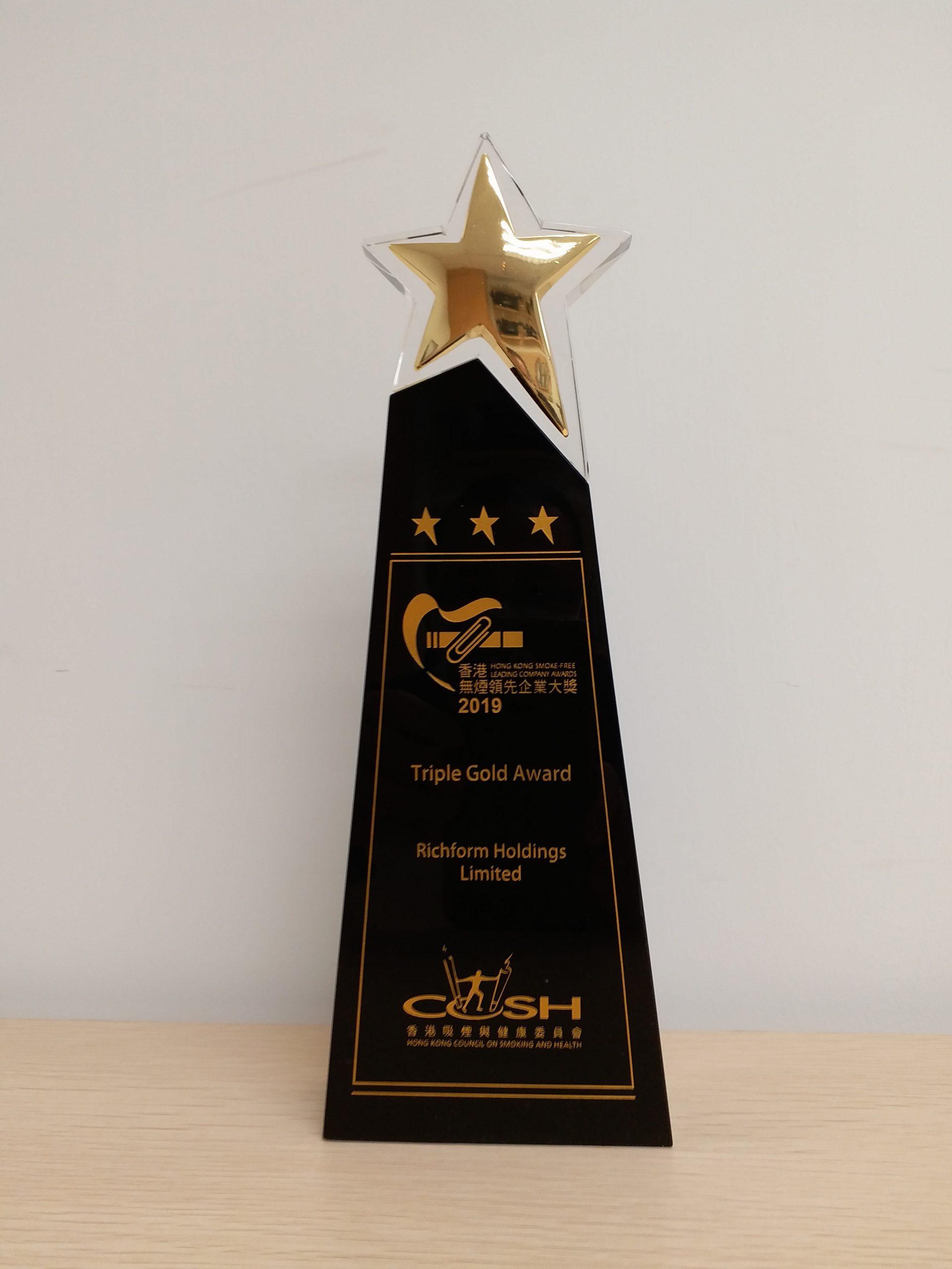 Hong Kong Smoke Free Leading Company Awards Triple Gold Award 2019