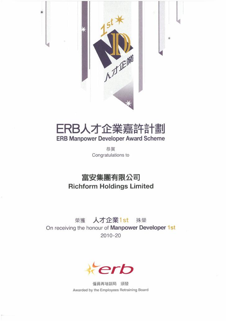 ERP Manpower Developer Award Scheme Manpower Developer 1st 2010-2020