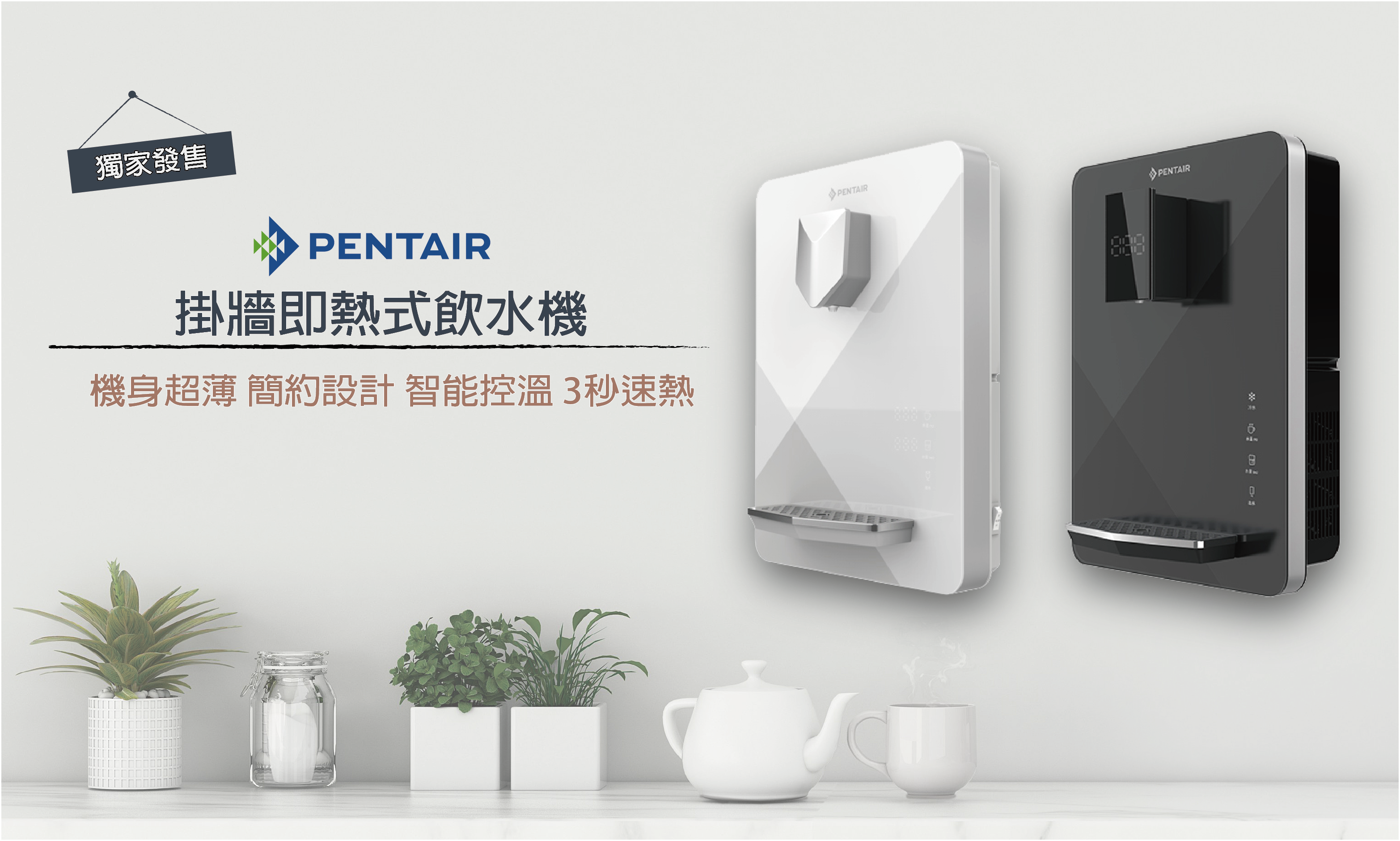 Mobile Banner -PENTAIR INSTANT zh