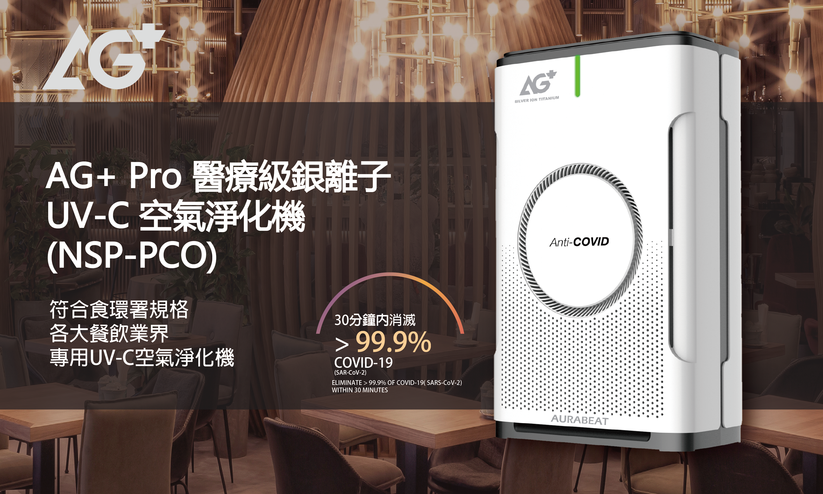 Mobile Banner - AG+ Pro UVC- W750 zh
